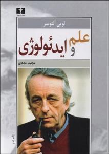 علم و ایدئولوژی نویسنده لویی آلتوسر مترجم مجید مددی